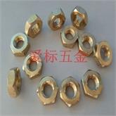 H59铜六角螺母