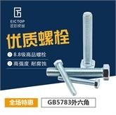 现货供应 8.8级外六角螺丝 GB/T5783外六角螺栓 全牙螺栓M5~M100