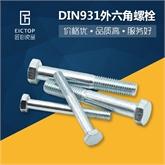 现货德标DIN931全螺纹外六角螺栓/高强度半牙螺丝8.8级 M5-M100