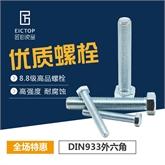现货德标DIN933全螺纹外六角螺栓/高强度全牙螺丝8.8级 可定制