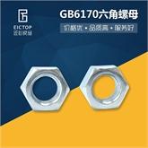 厂家直销 碳钢外六角螺帽 GB/T6170六角螺母 8级镀锌螺母M5~M100