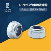 长期供应碳钢锁紧螺母 DIN985六角锁紧螺母 尼龙防松螺帽M3~M100