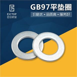 【厂家直销】 GB97镀锌平垫圈/碳钢平垫片 兰白锌M3~M48