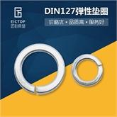 厂家直销弹性垫圈 GB/T127弹簧垫圈/弹垫片 标准型弹簧垫圈