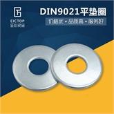 德标DIN9021平垫圈 镀锌加大平垫圈 宽垫 防松垫圈 定做垫片垫圈