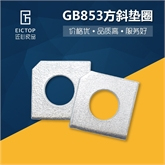 国标槽钢用方斜垫圈 GB853方斜垫圈 方形垫片方斜垫 槽钢专用垫片