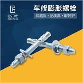 厂家直销 强力车修膨胀螺栓 车修壁虎 车修拉爆组合螺丝M8~M16