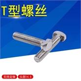 不锈钢光伏支架用T型螺丝  铝型材T型螺丝