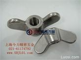 GB62.4压铸式蝶形螺母