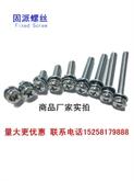 【M4 M5】镀锌 厂家直销 圆头盘头十字三组合螺丝钉