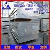 特硬7075纯铝板、高强度2014硬铝合金、1060铝板批发