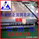 A6063合金铝板、7075耐磨压铝板、2A16耐热硬铝板材