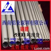 供应1060/5052/6061精密铝管、毛细铝管、小铝管厂家