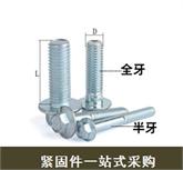 工厂专业生产紧固件 高强度法兰面螺栓GB579法兰螺丝 8.8 10.9级螺栓