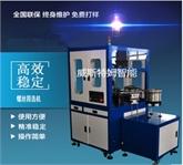 全自动光学影像筛选机,螺丝螺母检测机