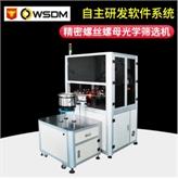 CCD光学螺母筛选机