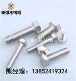 外六角螺栓/304外六角螺栓/Din933外六角螺栓