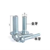 专业生产8.8 10.9级镀锌全牙半牙高强度外六角法兰面螺栓法兰螺丝