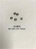 供应优质M1.2小螺母