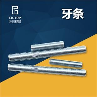 厂家专业生产全牙牙条 A型粗杆牙条 全牙丝杆