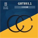 厂家加工定制孔用挡圈 GB/T893孔用弹性挡圈内卡 C型挡圈
