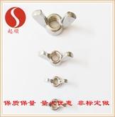 厂价直销201 304 316不锈钢蝶形螺母DIN315圆翼螺帽非标定制加工