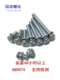 【M4 M5】鍍鋅 圓頭盤頭十字三組合螺絲釘