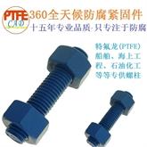 PTFE 特氟龙防腐螺栓