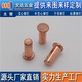 平头铜铆钉实心铜铆钉紫铜铆钉可根据提供的图纸或样品加工定制