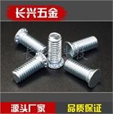 厂家直销压铆螺钉镀锌平头圆头m6m2m3m4m5m8 FH 压板螺丝螺钉英制螺丝