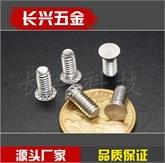 压铆螺钉不锈钢板专用平头圆头压铆螺丝螺栓螺钉 FH4-M3M4M5M6M8