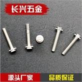 厂家直销 埋头螺钉压铆螺钉面板不锈钢埋头螺丝 CHC CFHC-M3M4