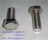厂家专业生产大量不锈钢大规格外六角螺栓