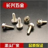 河北皇冠螺钉|皇冠螺钉型号|威海皇冠螺钉|温州皇冠螺钉批发