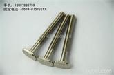 厂家专业生产不锈钢碳钢大规格T型螺栓