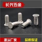 厂家直销压铆螺钉不锈钢板专用压板螺丝压装螺钉 410硬化不锈钢FH4-M3M4M5