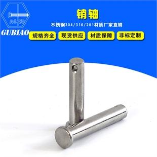 不锈钢销轴   GB882