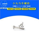 供应不锈钢马车螺栓、不锈钢台阶螺栓、不锈钢非标马车、不锈钢方颈螺栓、不锈钢非标定做