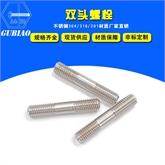 供应:不锈钢304、316、316L、2520、904L牙条、双头、螺柱、U型螺栓、单头螺栓、不锈钢非标定做