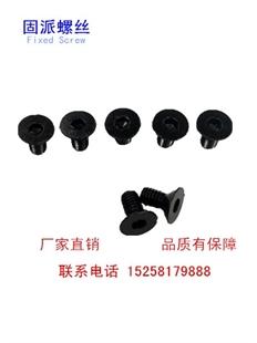 【M4*8】镀黑锌 平头内六角螺丝 高强度沉头内六角螺钉