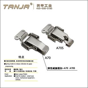 不锈钢弹性减振搭扣 货车工具箱锁 平行锁扣 快捷锁扣