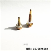 生产乾坤牌钻尾丝/巨达燕尾钉/永年邦迪紧固件厂