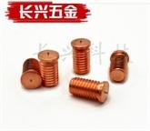 厂家直销铁镀铜焊接螺钉标准焊接螺钉镀铜_河北焊接螺钉焊钉重焊植焊点焊
