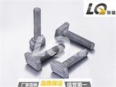 T型螺栓规格16-60预埋槽3823专用带齿螺栓