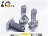 幕墙预埋槽5030专用T型螺栓M20X50高强度耐疲劳