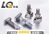供应A4-70不锈钢T型螺栓规格齐全