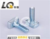 宁波领奇专研非标紧固件T型螺栓高强度耐腐蚀来找LQ