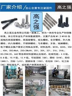直供广东省江门市恩平市不锈钢碳钢螺丝高强度螺栓电子螺丝双头螺栓六角螺栓