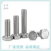 现货销售 201/304/316不锈钢螺丝外六角螺丝不锈钢紧固件螺栓