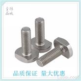 现货销售 304不锈钢T型槽用螺栓 标准GB37 T型螺丝 T形槽螺栓